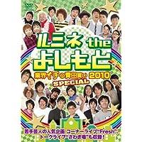 ルミネtheよしもと~業界イチの青田買い2010 SPECIAL~