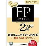 【Amazon.co.jp 限定】うかる! FP2級・AFP 王道テキスト 2021-2022年版(特典:暮らしに役立つFP知識「預金のリスク」(PDF)※テキスト・問題集共通特典)