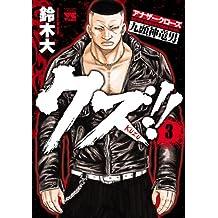 クズ!! ~アナザークローズ九頭神竜男~ 3 (ヤングチャンピオン・コミックス)