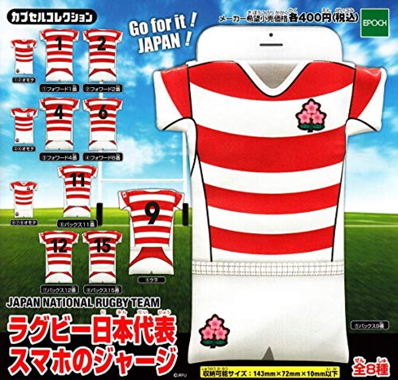 ラグビー日本代表 スマホのジャージ 全8種セット ガチャガチャ