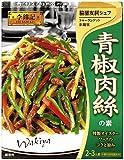 S&B 李錦記 青椒肉絲の素 60g×3箱