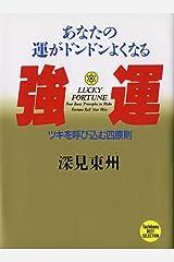 あなたの運がドンドンよくなる 強運 ツキを呼び込む四原則 EPUB版 スーパー開運 (たちばなベスト・セレクション) Kindle版