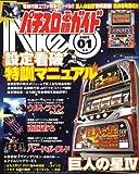 パチスロ必勝ガイドNEO (ネオ) 2009年 01月号 [雑誌]