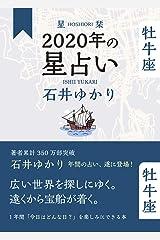 星栞 2020年の星占い 牡牛座 単行本(ソフトカバー)