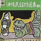 沖縄民謡特選集(10)