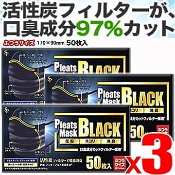 【50枚x3箱】黒マスクSP ふつうサイズ 50枚入×3箱(4562378461136-3) おしゃれなブラックマスク