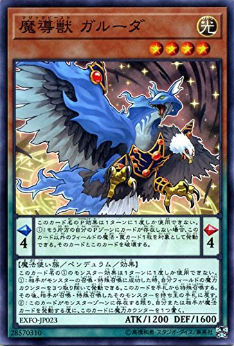 遊戯王/魔導獣 ガルーダ(ノーマル)/エクストリーム・フォース