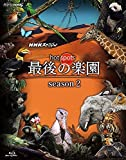 NHKスペシャル ホットスポット 最後の楽園 season2 Blu-ray BOX -