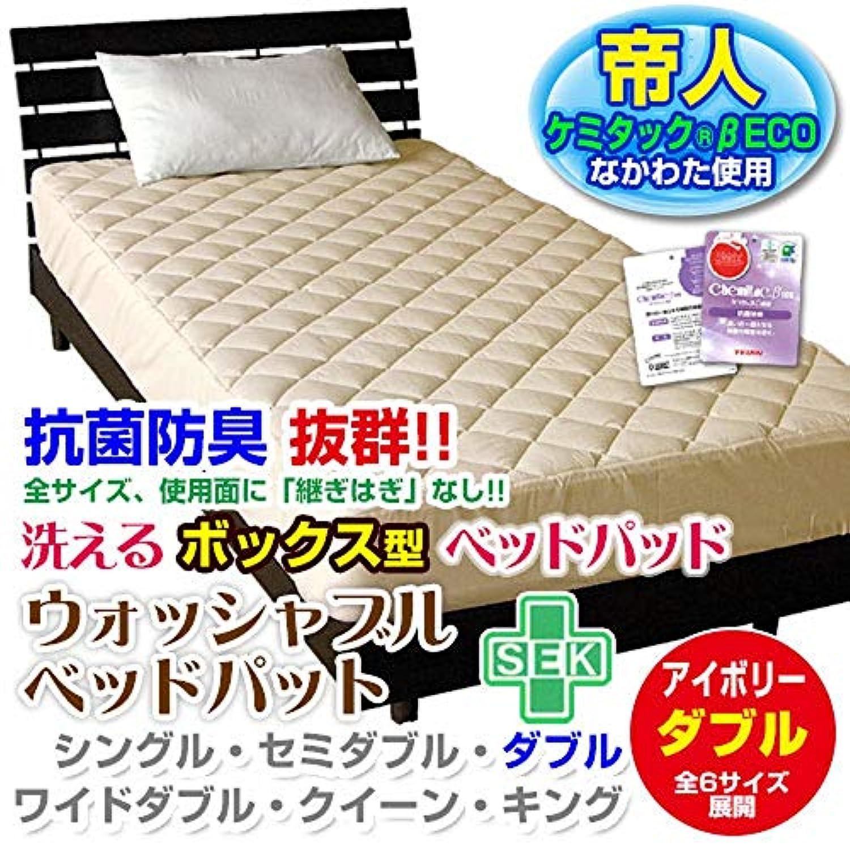 メーカー直販 新型ベッドパッド 帝人ケミタック 抗菌防臭わた入り ベッドパッドとボックスシーツの一体型 (ダブル 140×200×30cm)