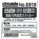 Nゲージ 6818 近鉄通勤車 (2012・名古屋線系統) 対応 行先表示ステッカー