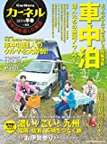 CarNeru(カーネル) vol.23 (2014-12-17) [雑誌]