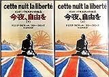 今夜、自由を―インド・パキスタンの独立〈上・下〉 (1977年) (Hayakawa nonfiction)