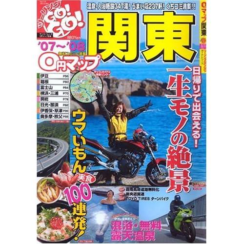 0円マップ関東 '07~'08―ツーリングgo! go! (SAN-EI MOOK ツーリングGO!GO!エリアガイドシリーズ)