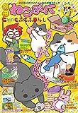 別冊ねこぷに 猫とのもふもふ暮らし  ネコとふれあい号 (MDコミックス 814)