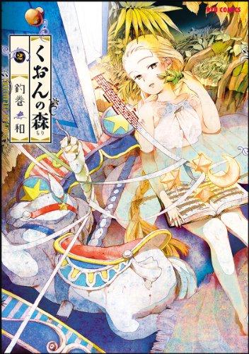 くおんの森 2 (リュウコミックス)の詳細を見る
