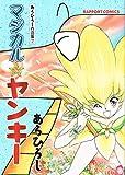 あろひろし作品集 7 マジカル・ヤンキー   ラポートコミックス / あろ ひろし のシリーズ情報を見る