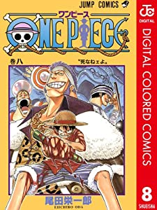 ONE PIECE カラー版 8 (ジャンプコミックスDIGITAL)