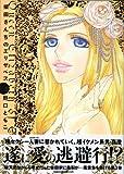 柴田さんちのエリザベス 2 (Feelコミックス)