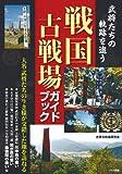 戦国古戦場ガイドブック