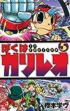 ぼくはガリレオ(5) (てんとう虫コミックス)