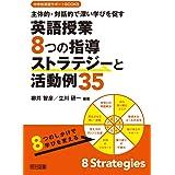 主体的・対話的で深い学びを促す 英語授業8つの指導ストラテジーと活動例35 (中学校英語サポートBOOKS)