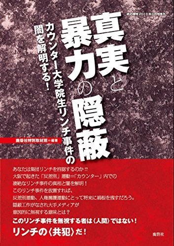 真実と暴力の隠蔽 2018年 06 月号 [雑誌]: 月刊紙の爆弾 増刊