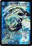 【 デュエルマスターズ 】[偽りの名 イージス] スーパーレア dmr05-s4《ゴールデン・エイジ》 シングル カード