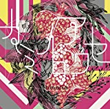binaria/カミイロアワセ <通常盤> TVアニメ「ダンガンロンパ3-The End of 希望ヶ峰学園- 絶望編」OPテーマ/