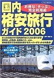 国内格安旅行ガイド―お得な『きっぷ』完全利用術 (2006) (イカロスMOOK)