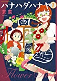 ハナハダハナヤ(1) (アフタヌーンコミックス)