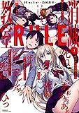 Rule -消滅教室-(1) (ヤンマガKCスペシャル)