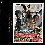 ゴジラ大全集(5)三大怪獣地球最大の決戦