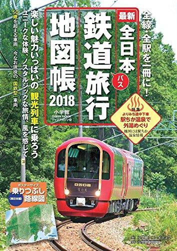 全日本鉄道旅行2018年版 (小学館 GREEN MOOK)
