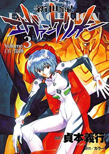 新世紀エヴァンゲリオン(3) (角川コミックス・エース)の詳細を見る