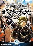 ウルティマオンライン 武刀の天地 アップグレード版