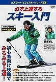 必ず上達する スキー入門 DVD4枚組 CCP-8001-8004