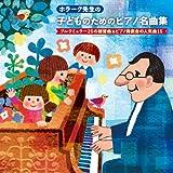 ホラーク先生の 子どものためのピアノ名曲集 ブルクミュラー25の練習曲/発表会で人気のポピュラー・ピアノ 15曲