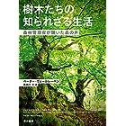 樹木たちの知られざる生活──森林管理官が聴いた森の声 (早川書房)
