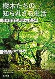 PDFを無料でダウンロード 樹木たちの知られざる生活──森林管理官が聴いた森の声 (早川書房)