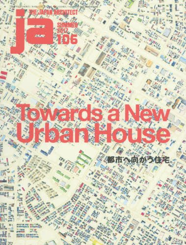 JA106/Towards a New Urban House 都市へ向かう住宅