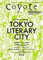 Coyote 特別編集号 2013 ◆ TOKYO LITERARY CITY