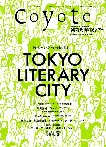 Coyote 特別編集号 2013 ◆ TOKYO LITERARY CITYの詳細を見る