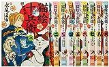 猫絵十兵衛 御伽草紙 コミック 1-9巻セット (ねこぱんちコミックス)