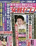 週刊女性セブン 2020年 3/12 号 [雑誌]