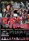 世界プロレス協会 旗揚げ1周年記念大会-FMW 25th anthology 薔薇イバラデスマッチ!リング上でプロポーズ! [DVD]