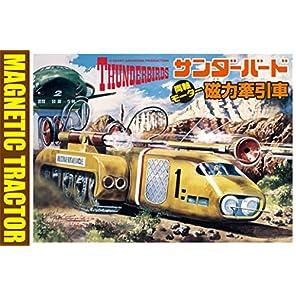 青島文化教材社 サンダーバード No.15 電動シングル走行 磁力牽引車 1/72スケール プラモデル