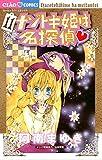 ナゾトキ姫は名探偵(11) (ちゃおコミックス)