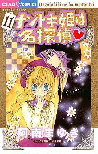 ナゾトキ姫は名探偵(11) (ちゃおコミックス)の詳細を見る