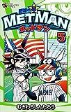 野球の星 メットマン(5) (てんとう虫コミックス)