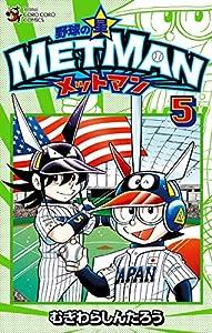 野球の星 メットマン 5巻 表紙画像